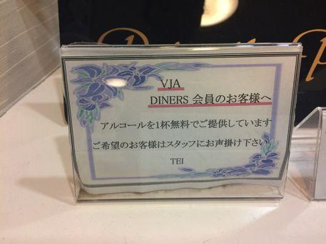 ダイナースとVJAのカードがあればアルコールが無料