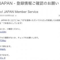 Yahoo! JAPAN Member Serviceからの「登録情報ご確認のお願い」メールが怪しい