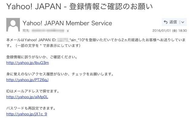 Yahoo! JAPAN - 登録情報ご確認のお願い