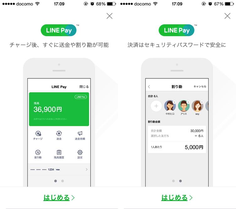 LINE_pay_使い方02