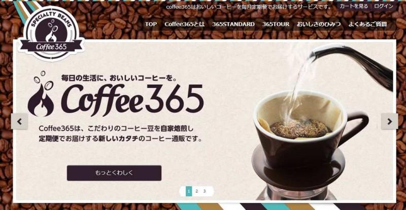 coffee3651