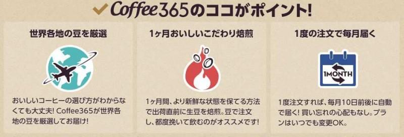coffee3652