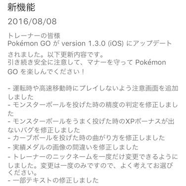 ポケモンGOのiPhoneアプリ、最新バージョンのアップデートでバッテリーセーバーが復活。ニックネーム変更も可能に