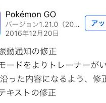 ポケモンGOアプリのアップデート、バージョン0.51.0で振動通知のバグが修正に