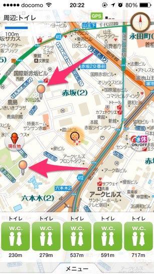 震災時帰宅支援マップ首都圏版08