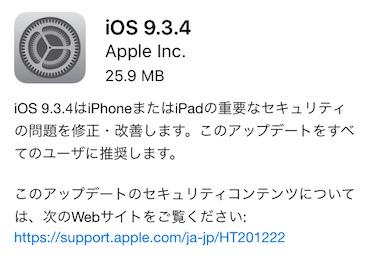 iOS9.3.4がリリース。重要なセキュリティの問題を修正、全ユーザにアップデートを推奨?