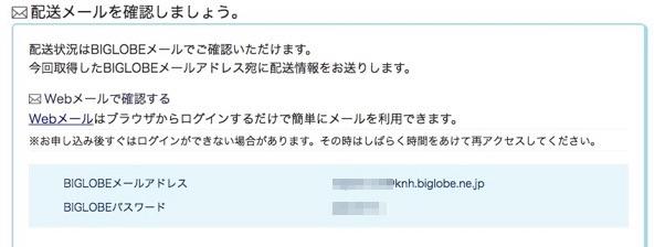 BIGLOBE SIMの申し込みでメールアドレスが発行される