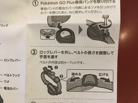 Pokemon GO Plusのバンドはドライバーが必要