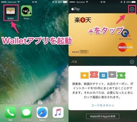 Walletアプリを開き右上の+をタップ