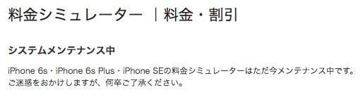 iPhoneSEの端末価格が発表されない au