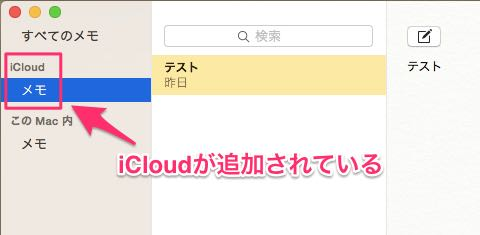 Mac-iPhone-メモ-同期06
