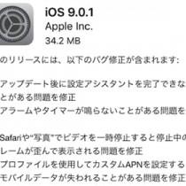 iOS9.0.1がダウンロード可能に。スライドのバグと3点の不具合を修正
