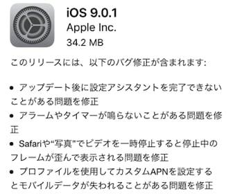 iOS9.0.1がリリース