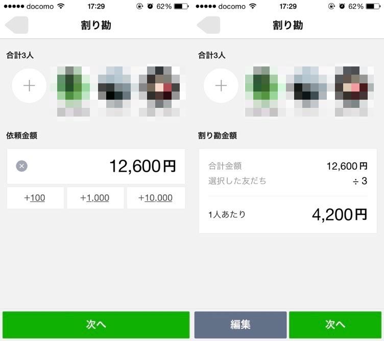 LINE_pay_使い方09