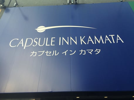 羽田空港から20分のカプセルホテル「カプセルイン蒲田」