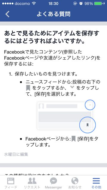 Facebook-保存04