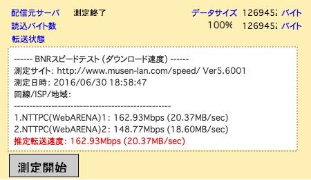 MacBookで5GHz 11acの通信速度をチェック