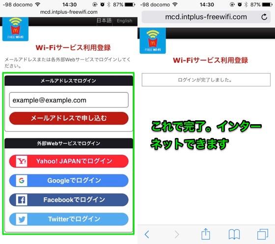 マクドナルドの無料Wi-Fi「00_MCD-FREE-WIFI」の使い方と接続方法03