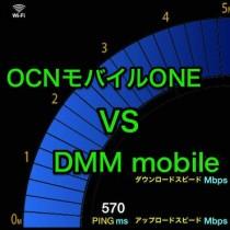 格安SIMの通信速度比較。DMM mobileとOCNモバイルONE