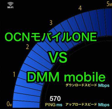 DMM mobile・OCNモバイルONEの格安SIMの通信速度比較