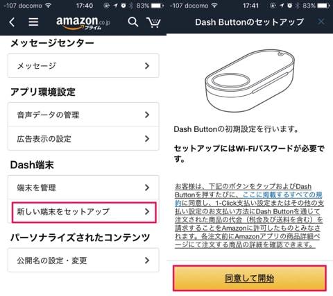 Amazon Dash Buttonの初期設定手順02