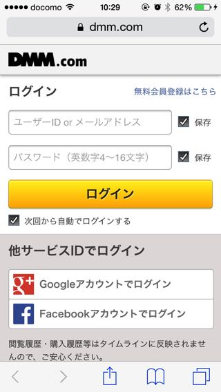 DMM mobileのギフト券の登録方法01