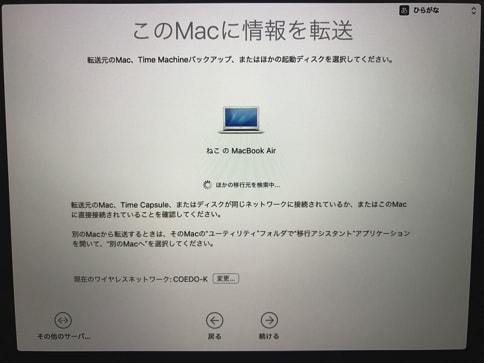 MacBookのデータ移行手順05
