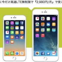 エックスモバイルがMVNOとしてiPhone6・iPhone6 Plusを販売