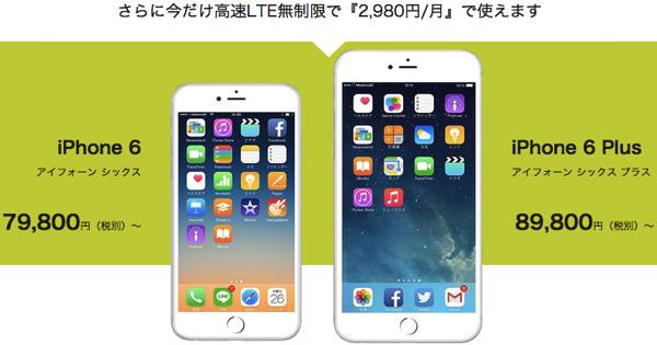 エックスモバイルがiPhone6を販売
