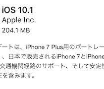 iOS10.1のアップデート公開。Apple Pay・モバイルスイカ始動、多数のバグ修正