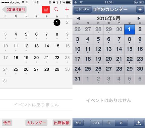 iOS8.4ではミュージックアプリが刷新される01
