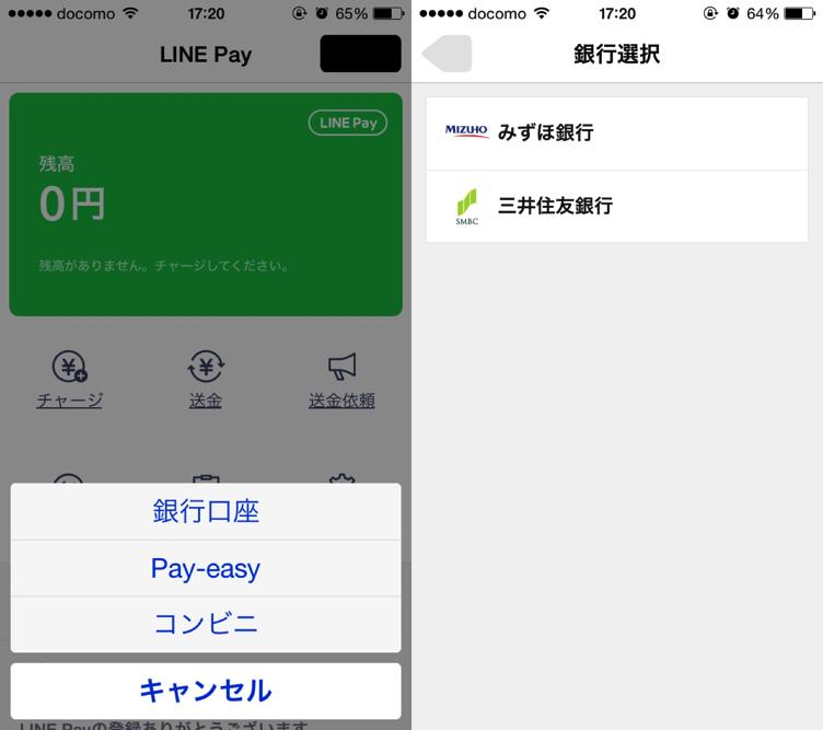 LINE_pay_使い方07