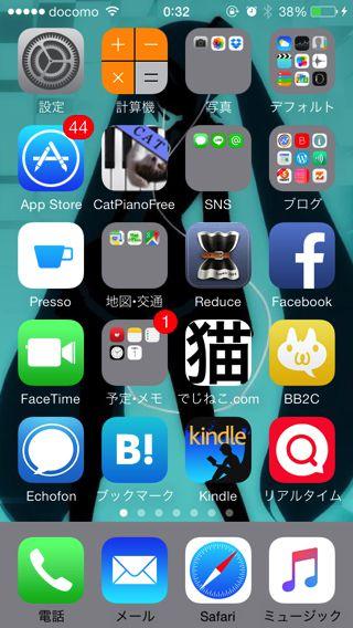 iOS8.4-ミュージックアプリ