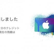 Mac App StoreでiTunesカードを使う手順