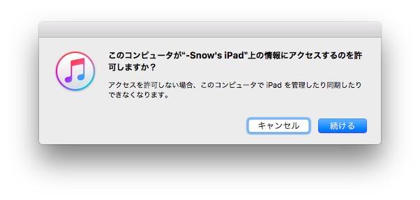 """このコンピュータが""""iPadの名前""""上の情報にアクセスするのを許可しますか?"""