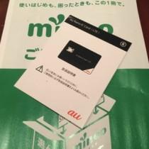 mineoの1GBプランが6ヶ月間タダなのでSIMフリーのiPadmini2で通信速度を測る