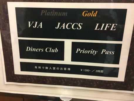 クレジットカードやプライオリティパスが対象