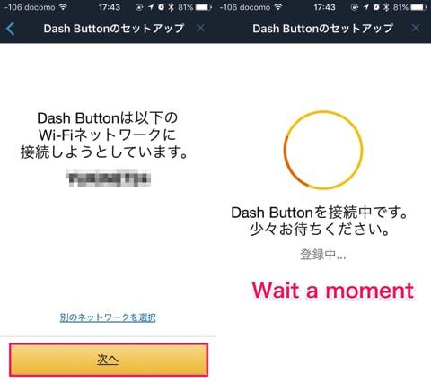 Amazon_Dash_Buttonの初期設定手順04