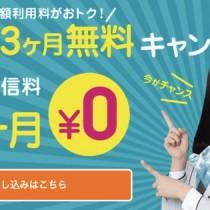 U-mobileの音声通話SIMが3ヶ月間無料!格安SIMに乗り換えのチャンス
