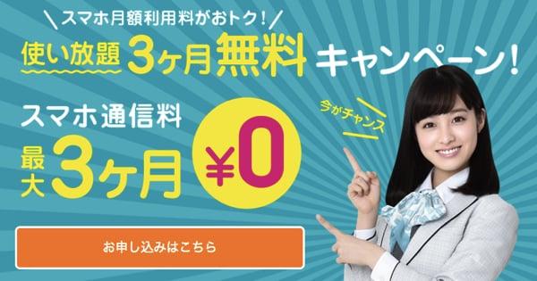 U-mobileの3ヶ月無料キャンペーン
