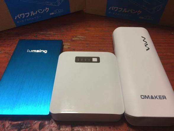 omaker-モバイルバッテリー05