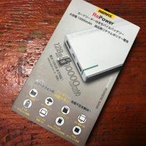 iPhoneやiPadでSDカードが使える!モバイルバッテリーRemax RePower 10000mAhレビュー