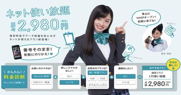 U-mobileの料金改定