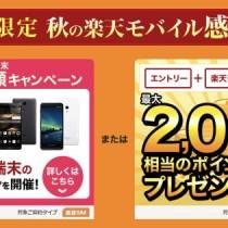 楽天モバイル、音声SIMの契約で端末代が半額になるキャンペーンを実施中