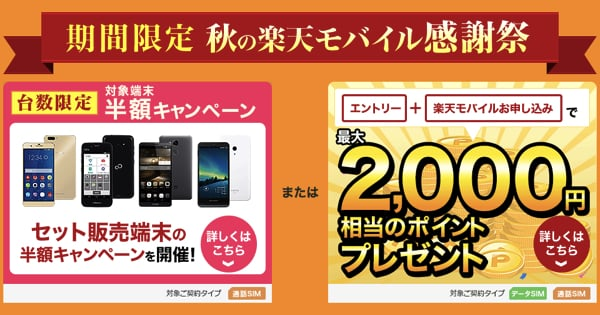 楽天モバイルの端末半額セール01
