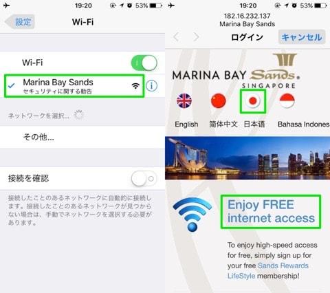 マリーナベイサンズのWi-Fiの接続方法01