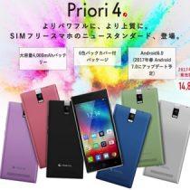 FREETELのPriori4・Priori3Sのスペック比較。ポケモンGO対応で15,984円と超おすすめ