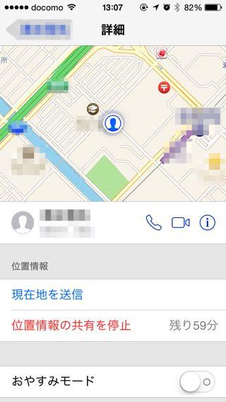 iMessageの便利な使い方 位置情報の共有02