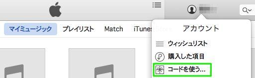 iTunesを開き自分のアカウント名をクリック