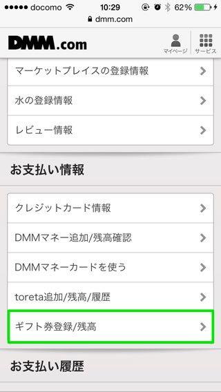 DMM mobileのギフト券の登録方法02